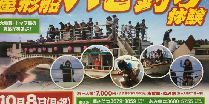 屋形船 東京 網さだ 第七回屋形船ハゼ釣り体験